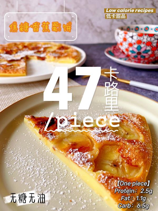 减脂早餐‼️焦糖香蕉蛋饼 | 平底锅甜品
