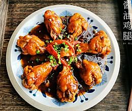 #晒出你的团圆大餐#酱油鸡腿的做法