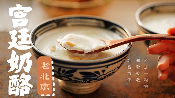 只需两种原料,吃上凝脂般滑嫩老北京宫廷奶酪!