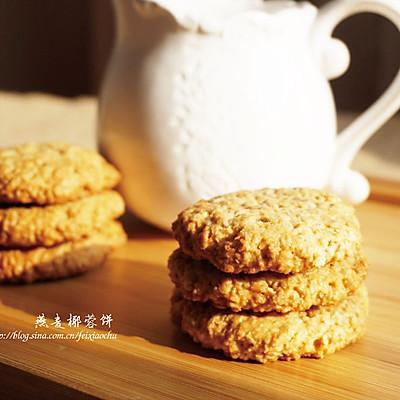 燕麦椰蓉饼