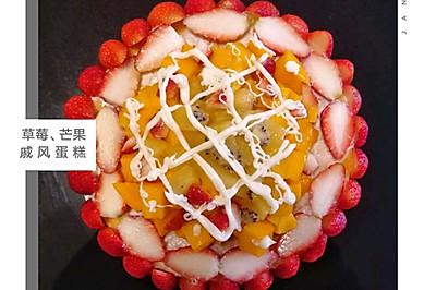 【草莓、芒果、戚風蛋糕】