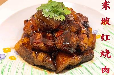 東坡紅燒肉
