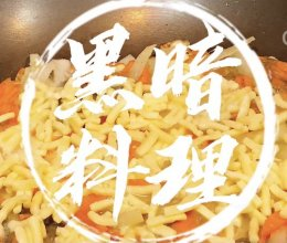 【黑暗料理】煎蔬菜芝士的做法