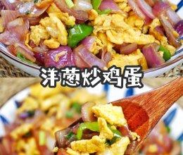 """#2021创意料理组——创意""""食""""光#下饭神器洋葱炒鸡蛋的做法"""