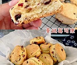 蔓越莓司康饼,消耗淡奶油的做法