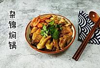 杂锦焖锅的做法