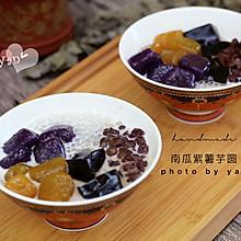 完胜鲜芋仙--南瓜&紫薯双色芋圆