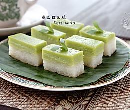 娘惹糕点【Seri Muka 香兰糯米糕】的做法