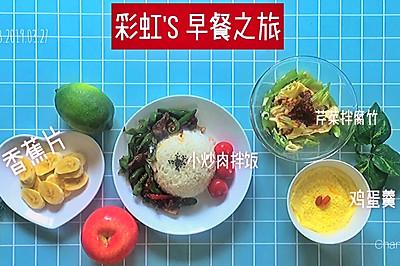【彩虹'S 早餐之旅】vlog23.小炒肉拌饭