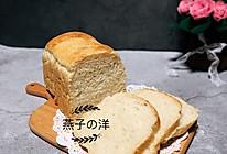 藜麦奶香吐司的做法