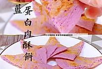宝宝营养辅食~肉酥蛋白饼的做法