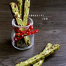 抹茶蔓越莓花生饼干#莓味佳肴#