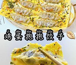 鸡蛋抱抱饺的做法
