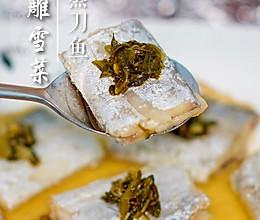 #鲜到鲜得舟山带鱼0元试吃#花雕雪菜蒸刀鱼的做法