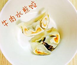 爆浆葱香牛肉饺子的做法