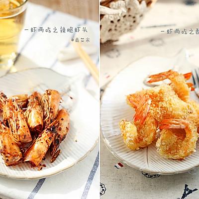 【一虾两吃】之辣脆虾头&酥香虾尾