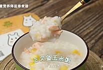 三文鱼玉米粥的做法