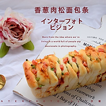 香葱肉松面包条