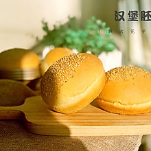 #精品菜谱挑战赛# 汉堡胚
