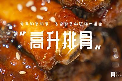 重阳节 | 记住这个秘诀 做多少『高升排骨』都不够吃