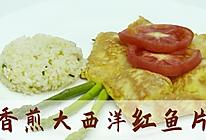 香煎大西洋红鱼片的做法