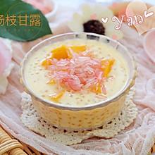 经典港式甜品--杨枝甘露