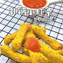 宝宝营养辅食~补钙虾条