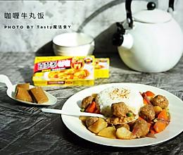 咖喱牛丸饭#百梦多圆梦季的做法