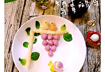 蜗牛与黄鹂鸟(果蔬馒头)的做法