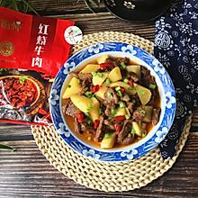 #夏日开胃餐#红烧牛肉炖土豆