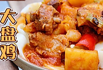 #肉食主义狂欢#让你吃到撑的大盘鸡,原来并不难!的做法