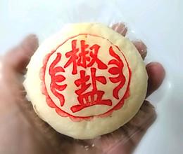 苏轼黑芝麻椒盐月饼的做法