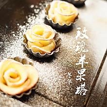 #硬核菜谱制作人#高颜值玫瑰苹果塔 ,我家是用手抓饼做到了