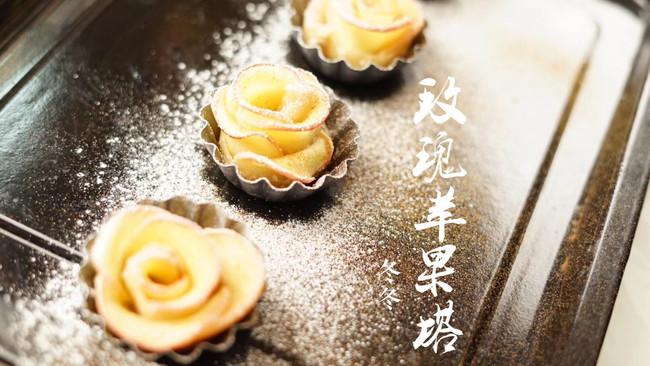 #硬核菜谱制作人#高颜值玫瑰苹果塔 ,我家是用手抓饼做到了的做法