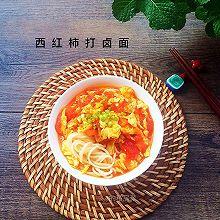 西红柿打卤面#黑人牙膏一招制胜#