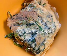 适合减肥吃的菠菜鸡蛋饼,超好吃!的做法