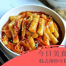 【韩式风情】辣炒年糕——15分钟正宗韩国味