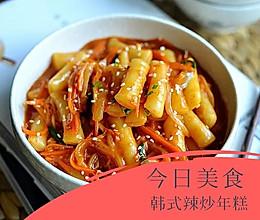 【韩式风情】辣炒年糕——15分钟正宗韩国味的做法