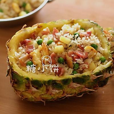 【椰香菠萝炒饭】