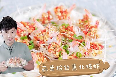 粉丝蒜茸北极虾