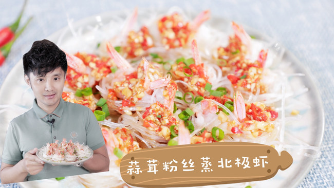 粉丝蒜茸北极虾的做法