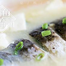 鲫鱼豆腐汤,汤白味鲜很重要