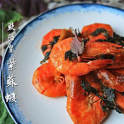 【豉油皇紫苏虾】最爱那一抹紫苏香