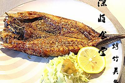更阑食堂之烤竹荚鱼