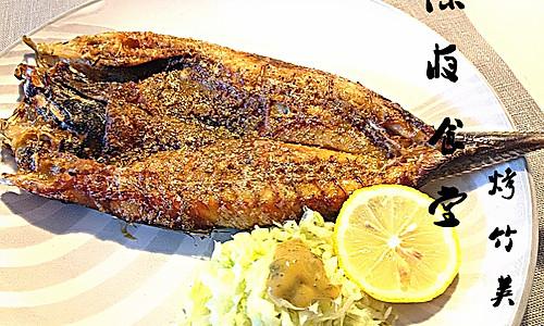 深夜食堂之烤竹荚鱼的做法