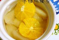 冰糖炖橙梨的做法