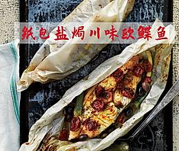 纸包盐焗川味欧鲽鱼的做法