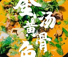 #营养小食光#金汤黄骨鱼的做法