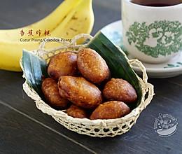 【香蕉炸糕】Cekodok Pisang的做法
