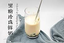 比黑糖奶茶好喝的黑糖珍珠鲜奶的做法